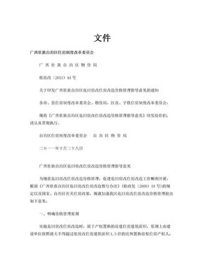 桂房改(2011)44号.doc