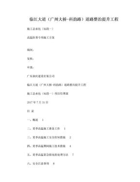 高温防暑专项施工方案.doc
