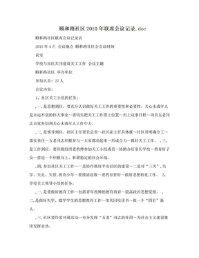 颐和路社区2010年联席会议记录.doc.doc
