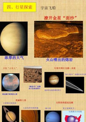 【天文学】第二讲_太阳系_3.ppt