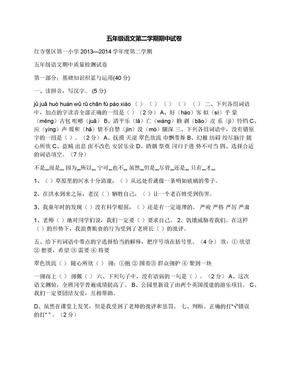 五年级语文第二学期期中试卷.docx