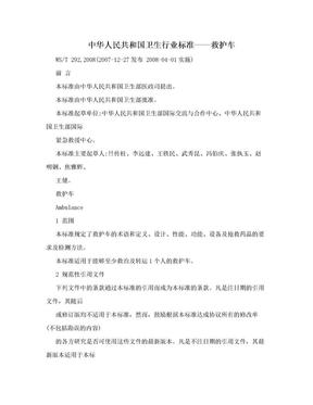 中华人民共和国卫生行业标准——救护车.doc