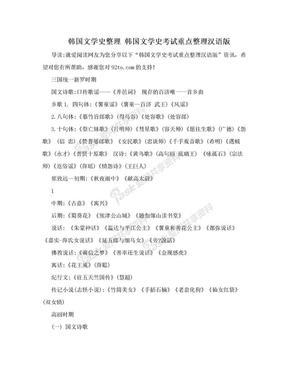 韩国文学史整理 韩国文学史考试重点整理汉语版.doc