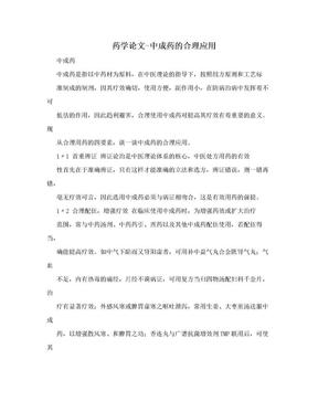 药学论文-中成药的合理应用.doc