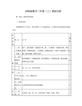 西师版小学数学三年级(上)教材分析.doc
