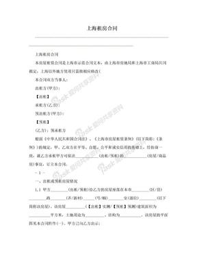上海租房合同.doc