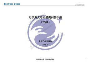 考研准备万学海文考研咨询问答手册(2011招生用).doc