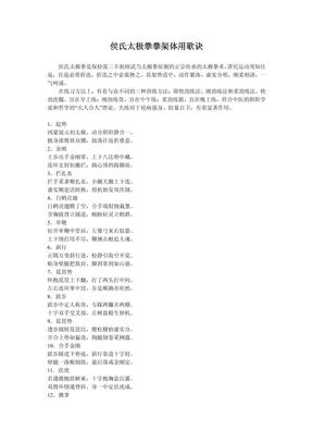 侯氏太极拳拳架体用歌诀.pdf