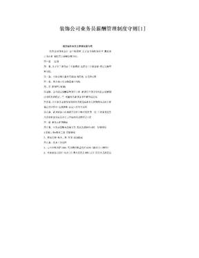 装饰公司业务员薪酬管理制度守则[1].doc