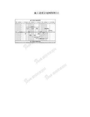 施工进度计划网络图(1).doc