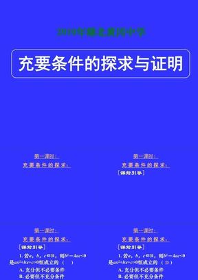 湖北黄冈中学高三数学《专题一_充要条件的探求与判定》.ppt