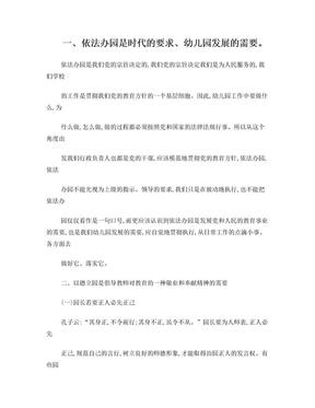 幼儿园园长工作总结报告.doc