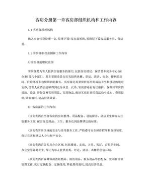 五星级酒店客房部工作职责及工作流程.doc
