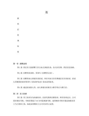 连锁药店管理制度.doc
