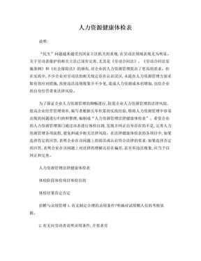人力资源管理法律健康体检表(适合企业用、hr用).doc