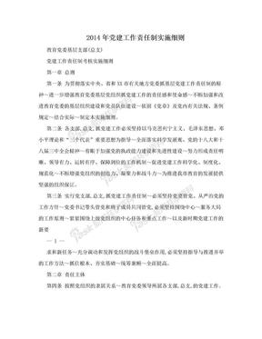 2014年党建工作责任制实施细则.doc