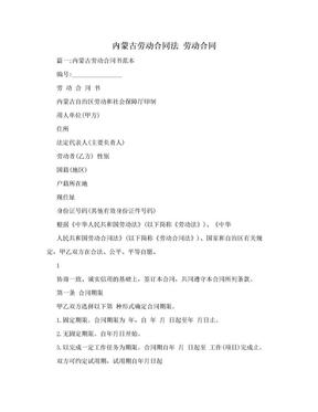 内蒙古劳动合同法  劳动合同.doc