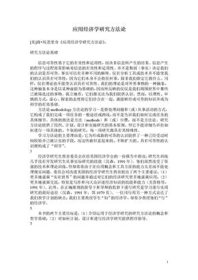 应用经济学研究方法论.doc