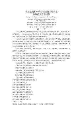 GB50618.doc