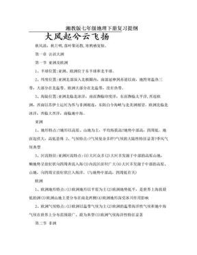 湘教版七年级地理下册复习提纲.doc