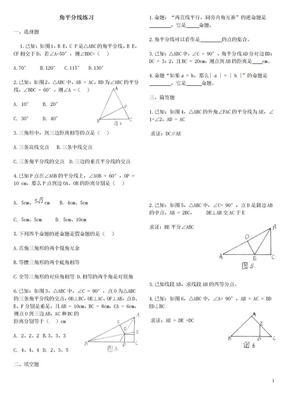 角平分线练习题.doc