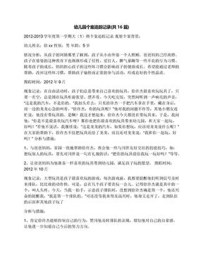 幼儿园个案追踪记录(共16篇).docx