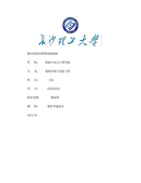 长沙理工大学论文专用封面.doc