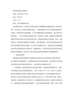 营运资金论文 财务管理案例分析报告.doc