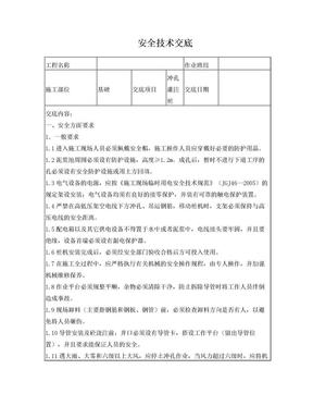 冲孔灌注桩安全技术交底.doc