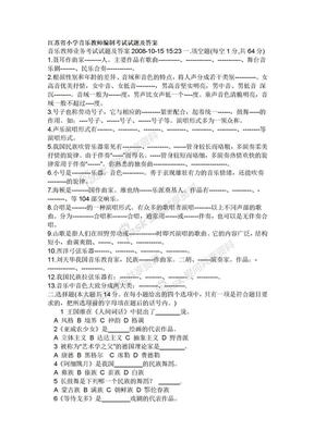 江苏省小学音乐教师编制考试试题及答案.doc