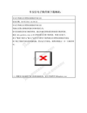 车安行电子狗升级下载地址(3).doc