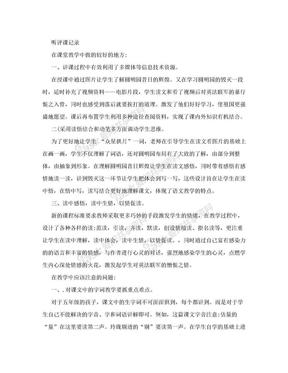 人教版小学语文五年级上册《圆明园的毁灭》听评课记录.doc