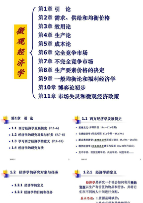 高鸿业第五版西方经济学课件.ppt