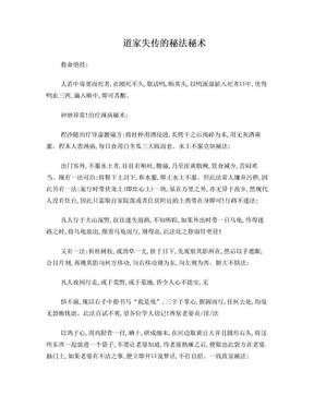 道家失传的秘法秘术.doc
