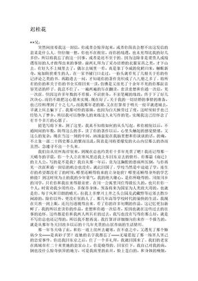 《迟桂花》(郁达夫).doc