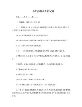 益阳师范小升初试题.doc