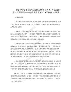 《培养小学低年级学生安全意识的研究》开题报告(修改后).doc