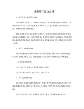 企业签订劳动合同.doc