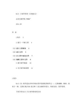 Keil  C软件使用(调试汇编程序).doc