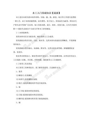 木工入门基础知识【最新】.doc