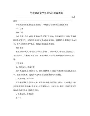 学校食品安全事故应急处置预案.doc