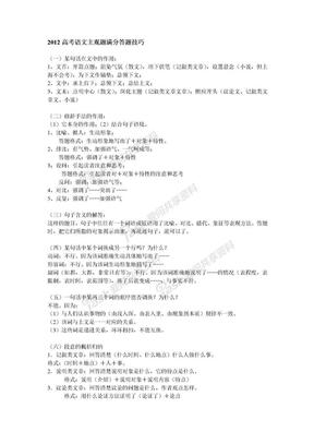 2012高考语文主观题满分答题技巧.doc