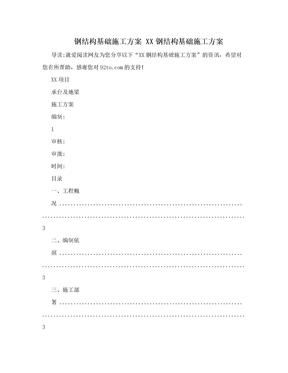钢结构基础施工方案 XX钢结构基础施工方案.doc