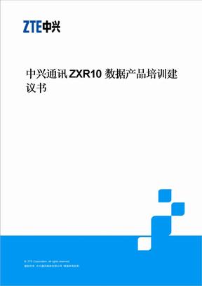 中兴通讯 ZXR10 数据产品培训建议书.doc