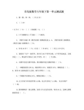 青岛版六年级下数学第一单元测试题[1].doc