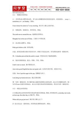 初中英语语法重点.pdf