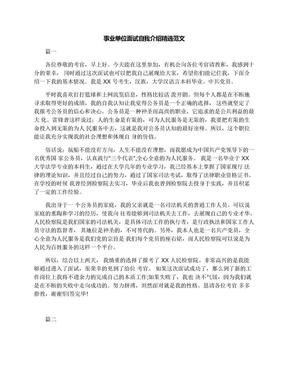 事业单位面试自我介绍精选范文.docx