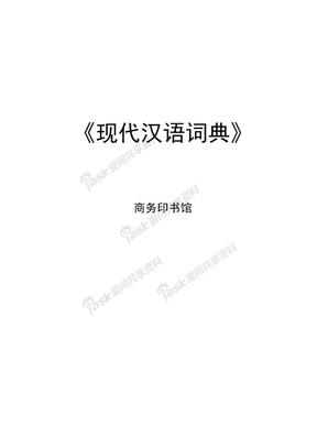 《现代汉语词典》.doc
