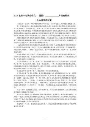临川二中艾军平倾情奉献2009年中考满分作文.doc