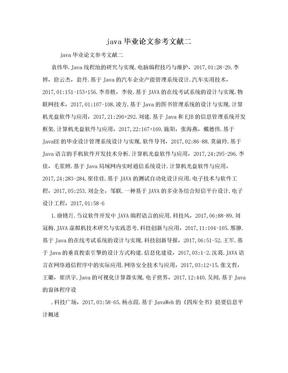 java毕业论文参考文献二.doc